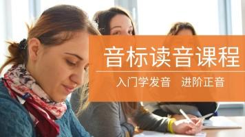【ME精品课】英语音标全课程 零基础口语发音入门