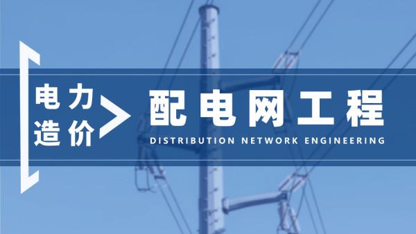 配电网工程