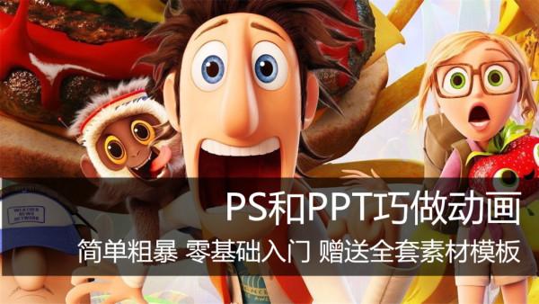 PS和PPT巧做动画 琪琪老师【雄狮网校】