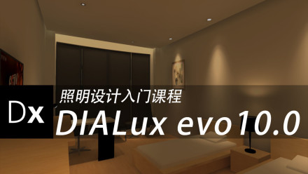 DIALux evo10.0照明设计视频教程