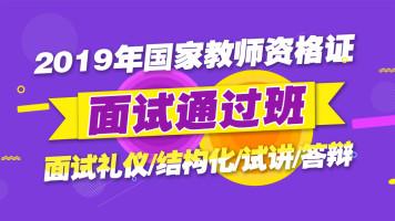 2019下年国家教师资格证面试通关(面试礼仪+结构化+试讲+答辩)