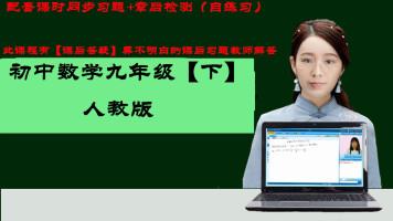 【人教版】九年级(下)同步课程(配课后作业+课后答疑)