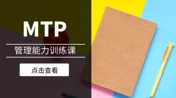 MTP:管理能力训练课