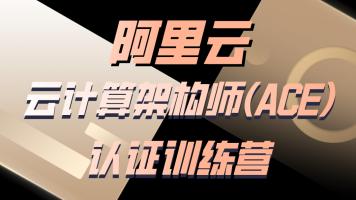 2021最新阿里云云计算ACE认证【0基础,7天,理论+实战完整篇】
