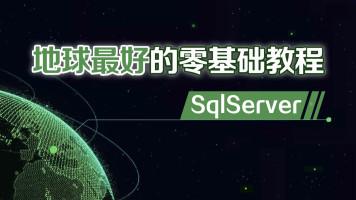 SqlServer零基础教程