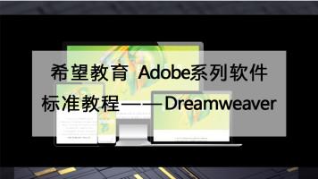 希望教育Adobe系列软件标准教程----Dreamweaver
