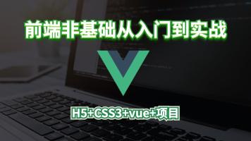 前端非基础从入门到实战(H5+C3+Vue+项目)