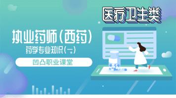 【凹凸职业课堂】执业药师-药学专业知识(一)