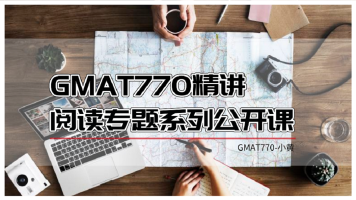 【GMAT770】GMAT阅读公开课