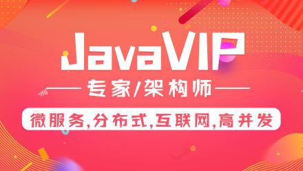 Java架构师VIP课程 微服务 分布式 互联网 高并发 性能调优