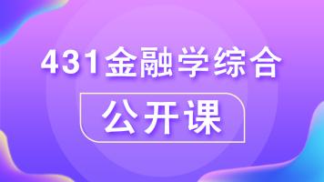 2020年外经贸431金融学综合9月公开答疑
