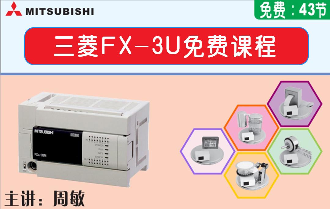 三菱FX3U课程