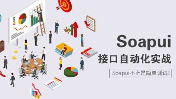 软件测试-SOAPUI两小时入门到精通【特斯汀学院】