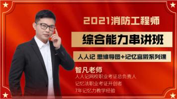【人人记网校】2021 一级注册消防工程师综合能力串讲