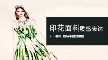 服装手绘-印花面料质感表达【名师屋】