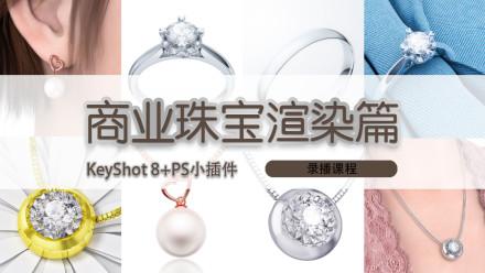 商业珠宝渲染篇KeyShot 8+PS小插件