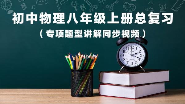 华强教育-初中物理八年级上册(专项题型讲解同步视频)