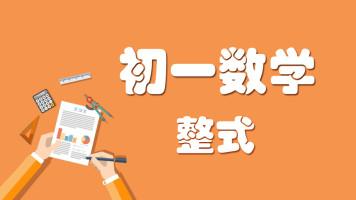 初一数学 整式 知识点速读 【家课堂网校】