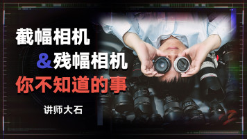 【适马微课堂】全幅相机、残副相机你不知道的事