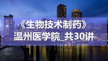 K9183_《生物技术制药》_温州医学院_共30讲