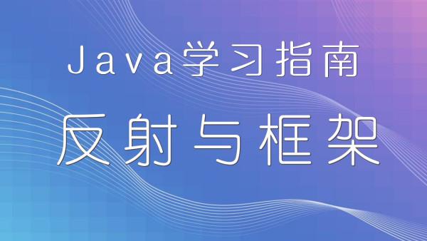 Java学习指南18 反射机制与框架原理