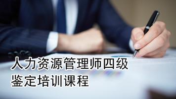 人力资源管理师四级鉴定培训课程(录播)