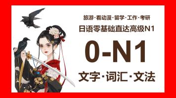 日语零基础直达N1班