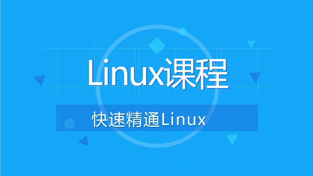 快速精通Linux课程
