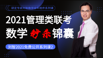 2021管综数学秒杀锦囊——研定专硕刘智数学全年陪伴课程