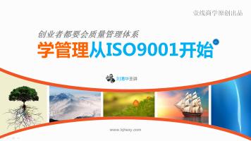 学管理从ISO9001开始:创业者都要会质量管理体系1