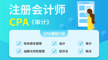 2020【无忧通关】注册会计师-审计