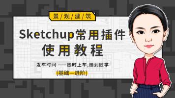 Sketchup常用插件使用教程