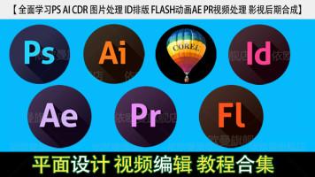 图片美工/视频处理PS AI CDR ID AE PR FLASH CS6 CC2015培训教程