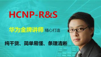 华为HCIP(HCNP)路由交换录播视频全集