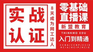 10年经验 康sir - 8天学会实战型CCNA课程/CCNP/CCIE