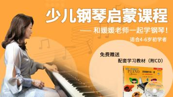 少儿钢琴启蒙教学视频