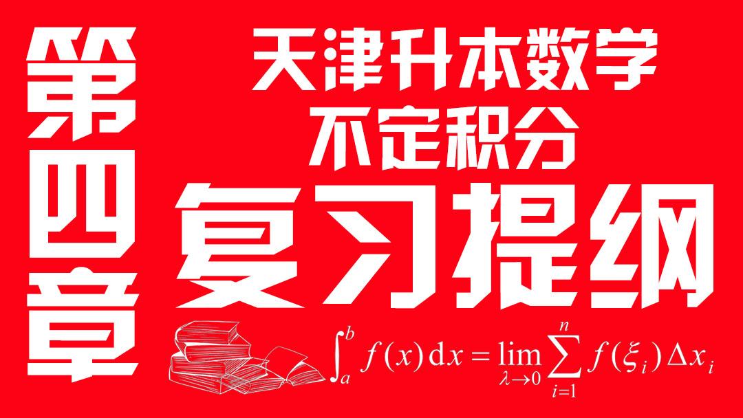 【戴亮升本课堂】高职升本 2022天津专升本-数学-第四章复习提纲