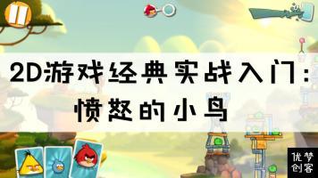2D游戏经典实战入门:愤怒的小鸟