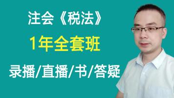 【2021CPA税法1年全套班】注会税法 注册会计师
