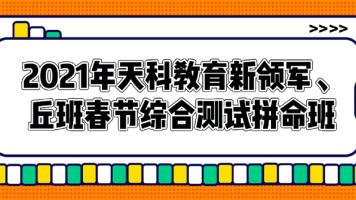 2021年天科教育新领军、丘班春节综合测试拼命班