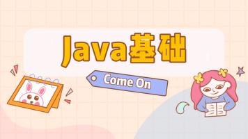 Java基础课