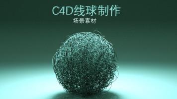 C4D线球制作