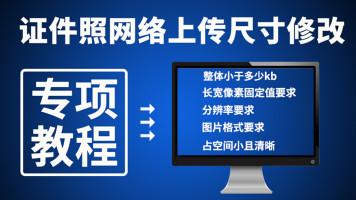 证件照网络上传限制图片大小kb图像缩小不模糊保持清晰ps修改教程