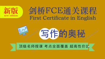 剑桥FCE写作通关课程