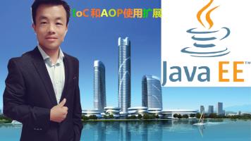 JavaEE全栈工程师系列课程(31)