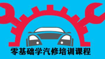 汽车维修空调速成培训班