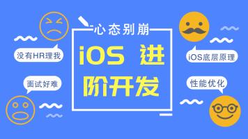 【有回放】iOS高级开发/面试/性能优化/经典框架 --八点钟学院