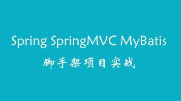 Spring SpringMVC MyBatis实战教程