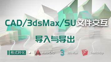 CAD、3dsMax、Sketchup文件导入与导出