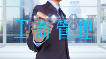 【工商管理类专业】